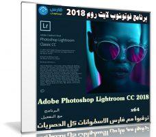 برنامج فوتوشوب لايت روم كلاسيك 2018 | Adobe Photoshop Lightroom Classic CC 2018 7.3.1.10