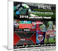 تجميعة باتشات بيس 2018 | ِPes 2018 Patch AIO 5IN1