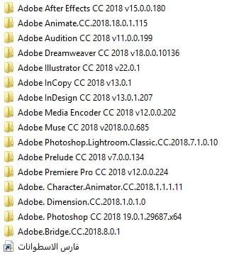تجميعة كل برامج أدوبى | Adobe CC Collection 2018 | بتحديثات ديسمبر 2017