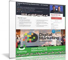 كورس التسويق الإليكترونى 2018 | Digital Marketing Masterclass 2018 – 23 Courses in 1
