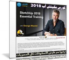 كورس برنامج سكيتش أب 2018 | Lynda – SketchUp 2018 Essential Training