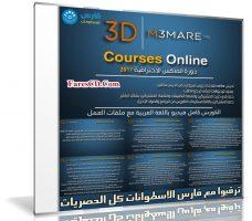 كورس ثرى دى ماكس 2017 بالعربى | 3dm3mare لتعليم برنامج 3ds max