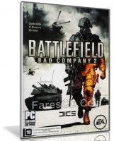 لعبة باتيل فيلد 2   Battlefield Bad Company 2