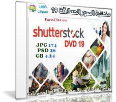 مكتبة الصور العملاقة | Shutterstock Complete Bundle – DVD 19