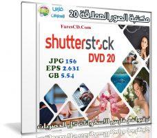 مكتبة الصور العملاقة | Shutterstock Complete Bundle – DVD 20