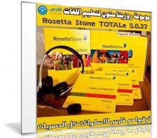 موسوعة روزيتا ستون لتعليم اللغات | Rosetta Stone TOTALe 5.0.37