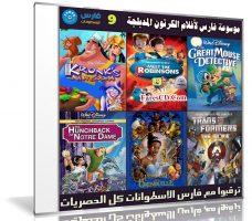 موسوعة فارس لأفلام الكرتون المدبلجة | الإصدار التاسع