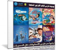 موسوعة فارس لأفلام الكرتون المدبلجة | الإصدار الثامن