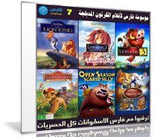 موسوعة فارس لأفلام الكرتون المدبلجة | الإصدار السابع
