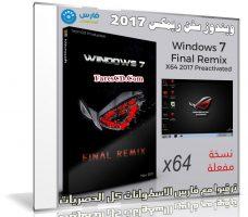 ويندوز سفن ريمكس | Windows 7 Final Remix November 2017