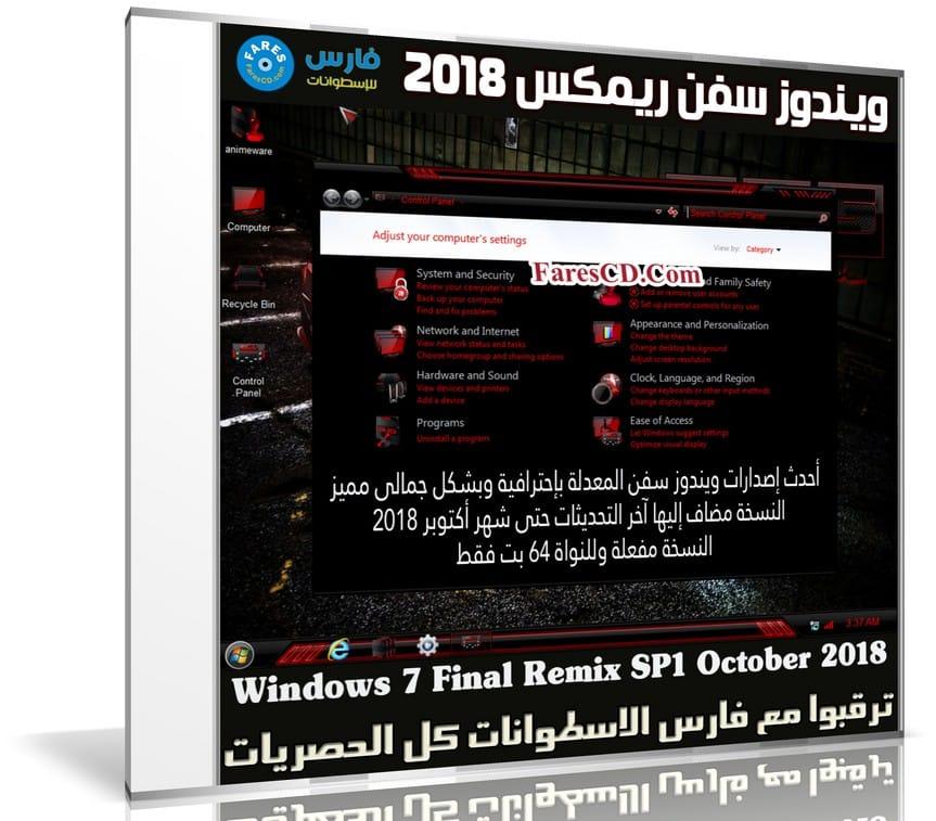 ويندوز سفن ريمكس | Windows 7 Final Remix SP1 October 2018