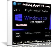 ويندوز 10 إنتربرايز بـ 3 لغات | Windows 10 Enterprise RS 3 | بتحديثات فبراير 2018