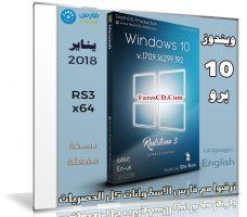ويندوز 10 برو مفعل | Windows 10 Pro Rs3 V.1709.16299.192 x64 | يناير 2018
