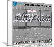 إحتراف الكتابة ببرنامج أدوبى بريمير |  Making Titles and Credits For Film In Adobe Premiere