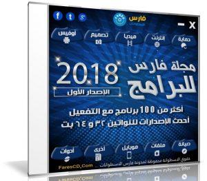 اسطوانة مجلة فارس للبرامج 2018   الإصدار الأول