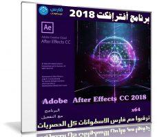 برنامج أدوبى افتر إفكت 2018 | Adobe After Effects CC 2018 v15.0.1.73