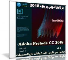 برنامج أدوبى بريلود 2018 | Adobe Prelude CC 2018 7.0.1.49