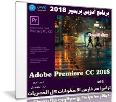 برنامج أدوبى بريمير 2018 | Adobe Premiere Pro CC 2018 v12.1