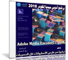 برنامج أدوبى ميديا إنكودر 2018 | Adobe Media Encoder CC 2018 v12.0.1.64