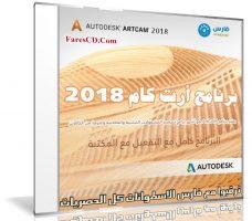 برنامج أرت كام 2018 | Autodesk ArtCAM 2018 Premium SP1.0
