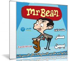 حلقات كرتون | مستر بين Mr Bean | حلقات مجمعة أكثر من 3 ساعات