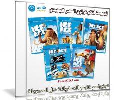سلسلة أفلام العصر الجليدى كاملة | Ice Age Collection