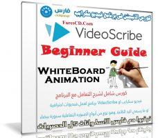 كورس الانيمشن فى برنامج فيديو سكرايب | Videoscribe Whiteboard Animations