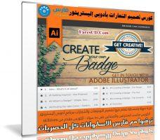 كورس تصميم الشعارات بأدوبى إليستريتور | Create your own Badge in Illustrator