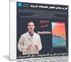 كورس جوجل لتطوير تطبيقات أندرويد | Developing Android Apps | مدبلج عربى