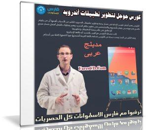 كورس جوجل لتطوير تطبيقات أندرويد   Developing Android Apps   مدبلج عربى