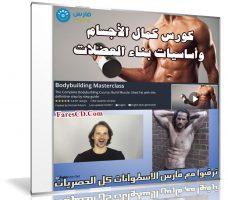كورس كمال الأجسام وأساسيات بناء العضلات | Bodybuilding Masterclass