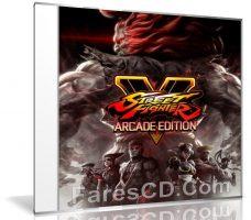 لعبة ستريت فايتر 2018   Street Fighter V Arcade Edition