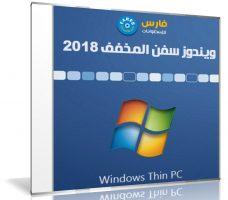 ويندوز سفن المخفف | Windows 7 Sp1 Thin PC (x86) January 2018
