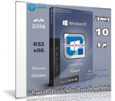 ويندوز 10 برو مفعل | Windows 10 Pro Rs3 V.1709.16299.125 x86 | مارس 2018