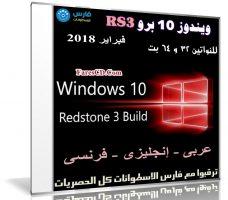 ويندوز 10 برو RS3 بتحديثات فبراير 2018 | بـ 3 لغات