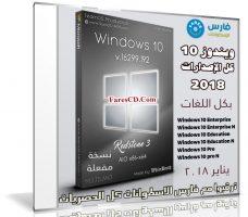ويندوز 10 بـ 7 لغات | Windows 10 Aio RS3 | بتحديثات يناير 2018