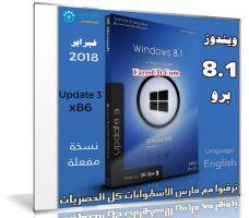 ويندوز 8.1 برو | Windows 8.1 Pro Vl Update 3 X64 | بتحديثات فبراير 2018