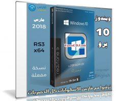 ويندوز 10 برو مفعل | Windows 10 Pro Rs3 V.1709.16299.192 x64 | مارس 2018