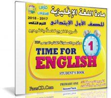 اسطوانة اللغة الإنجليزية للصف الاول الإبتدائى | ترم ثانى 2018