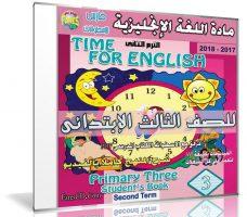 اسطوانة اللغة الإنجليزية للصف الثالث الإبتدائى | ترم ثانى 2018