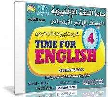 اسطوانة اللغة الإنجليزية للصف الرابع الإبتدائى | ترم ثانى 2018