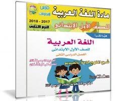 اسطوانة اللغة العربية للصف الأول الإبتدائى | ترم ثانى 2018