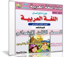 اسطوانة اللغة العربية للصف الثالث الإبتدائى | ترم ثانى 2018