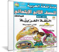 اسطوانة اللغة العربية للصف الثانى الإبتدائى | ترم ثانى 2018