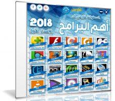 اسطوانة فارس لـ أهم البرامج 2018 | الإصدار الأول