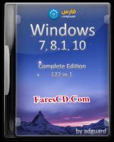 اسطوانة كل إصدارات الويندوز | Windows 7-8.1-10 AIO | بتحديثات فبراير 2018