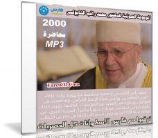 الموسوعة الصوتية للدكتور محمد راتب النابولسى | MP3