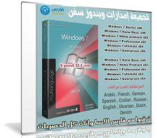 تجميعة إصدارات ويندوز سفن بتحديثات إبريل 2018 | Windows 7 Sp1 Aio 11in2 usb 3.0 | بكل اللغات