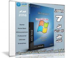 تجميعة إصدارات ويندوز سفن مفعلة   Windows 7 Sp1 Aio 11in2 usb 3.0   بكل اللغات