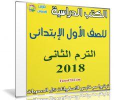 تحميل الكتب الدراسية للصف الأول الإبتدائى | ترم ثانى 2018